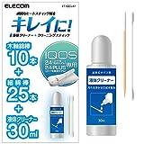 エレコム IQOS用 クリーナー [アイコス用] クリーニングキット (液体クリーナー/クリーニングスティック 10本/細綿棒 25本) ET-IQCLK1