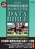 2016 中央競馬全重賞データバイブル (メディアックスMOOK)
