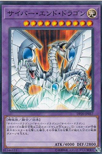遊戯王 DP20-JP017 サイバー・エンド・ドラゴン (日本語版 ノーマル) レジェンドデュエリスト編3