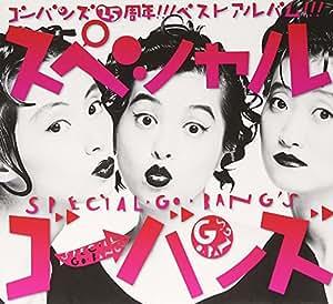 スペシャルGO-BANG'S