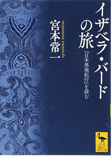 イザベラ・バードの旅 『日本奥地紀行』を読む / 宮本 常一