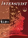 INTENSIVIST Vol.3 No.2 2011(特集:モニター)