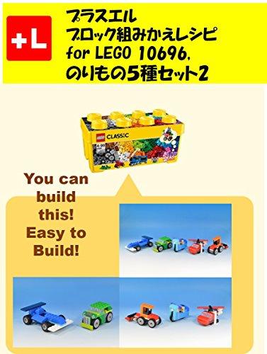 プラスエル  ブロック組みかえレシピ  for LEGO 1...