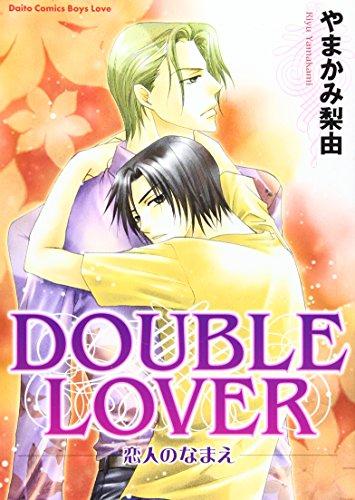 Double lover―恋人のなまえ (ダイトコミックス)の詳細を見る