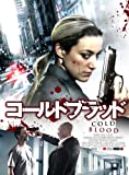 コールド・ブラッド [DVD]