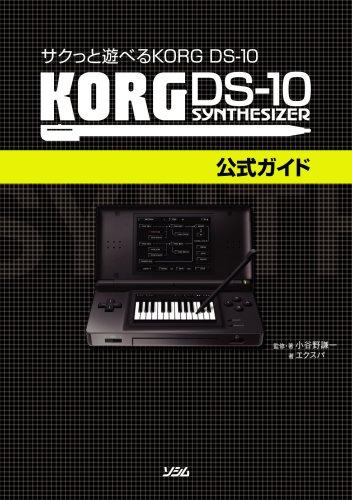 サクっと遊べる KORG DS-10 KORG DS-10公式ガイドの詳細を見る
