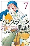 アルスラーン戦記(7) (週刊少年マガジンコミックス)