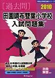 田園調布雙葉小学校入試問題集 2010 (有名小学校合格シリーズ)
