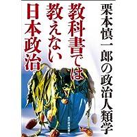 教科書では教えない日本政治―栗本慎一郎の政治人類学