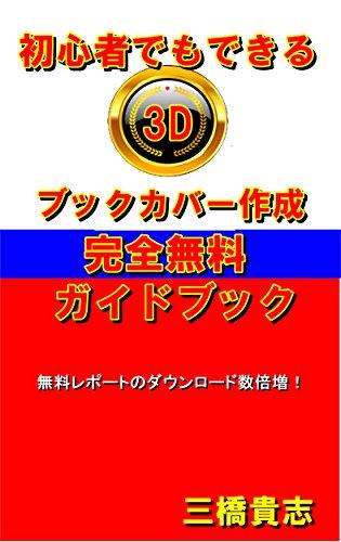 初心者でもできる3Dブックカバー作成ガイドブック