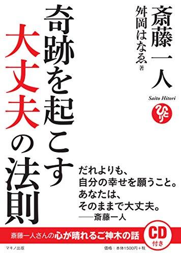 斎藤一人 奇跡を起こす「大丈夫」の法則 (斎藤一人さんの「心が晴れるご神木の話」CD付き)