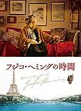 フジコ・へミングの時間[DVD]