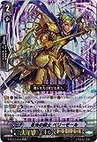 カードファイトヴァンガードG 第7弾「勇輝剣爛」 / G-BT07 / 004 春光の騎士 ベリーモール RRR