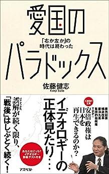 [佐藤 健志]の愛国のパラドックス