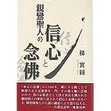 Amazon.co.jp: 梯 実円:作品一覧、著者略歴
