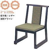 法事用椅子?畳用椅子?和室用椅子 張地:裾野グリーン 日本製?黒塗り