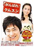 がんばれ!クムスン DVD-BOX 6 画像