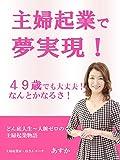 主婦起業で夢実現!: 49歳でも大丈夫