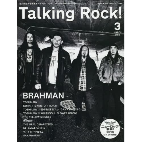 BRAHMAN特集 2018年 03 月号 [雑誌]: Talking Rock! 増刊