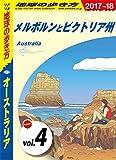 地球の歩き方 C11 オーストラリア 2017-2018 【分冊】 4 メルボルンとビクトリア州 オーストラリア分冊版