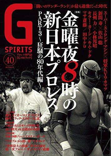 Gスピリッツ Vol.40 (タツミムック)