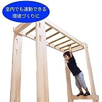 watsumi 日本製 遊びながらトレーニング うんてい 雲梯 室内 家庭用 子供 木製