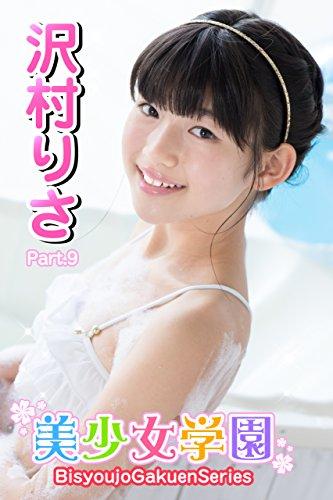 美少女学園 沢村りさ Part.09