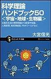 科学理論ハンドブック50<宇宙・地球・生物編> 太陽系生成の標準理論から膨張宇宙論、人間原理、地球凍結説、RNAワールドなど (サイエンス・アイ新書)