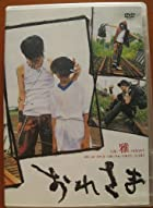 おれさま [DVD](在庫あり。)