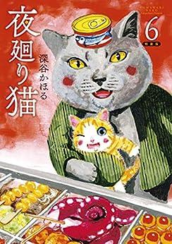 [深谷かほる]の夜廻り猫(6)特装版 (モーニングコミックス)