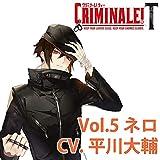 カレと48時間を駆け抜けるCD「クリミナーレ!T」Vol.5 ネロ