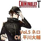 カレと48時間を駆け抜けるCD 「クリミナーレ! T」Vol.5 ネロ CV.平川大輔