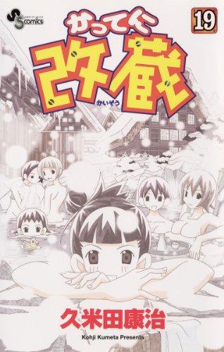 かってに改蔵(19) (少年サンデーコミックス)