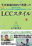 牛丼並盛380円で香港へ!? 初心者でもOK 知っている人だけ得をする格安航空会社のバイブル LCCスタイル
