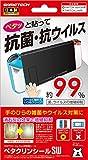 ニンテンドースイッチJoy-Con用背面シール『ペタクリンシールSW』 - Switch
