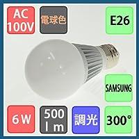 【1年間保証付き】LED一般電球形 調光対応 6W 500lm 電球色