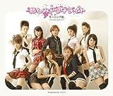 悲しみトワイライト (初回限定盤)(DVD付)