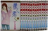 潔く柔く 全13巻完結セット (マーガレットコミックス)