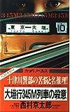 大垣行345M列車の殺意 (カッペ・ノベルス―十津川警部シリーズ)