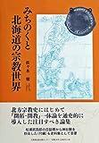 みちのくと北海道の宗教世界