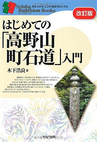 改訂版/はじめての「高野山町石道」入門 (セルバ仏教ブックス)
