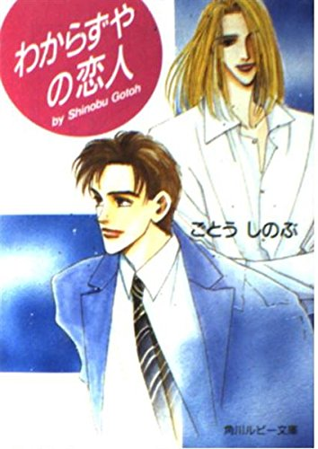 わからずやの恋人 (角川ルビー文庫)の詳細を見る