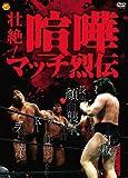 壮絶!喧嘩マッチ烈伝 DVD-BOX[DVD]