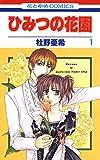 ひみつの花園 1 (花とゆめコミックス)