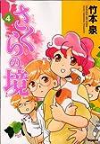 さくらの境4 (MFコミックス フラッパーシリーズ)