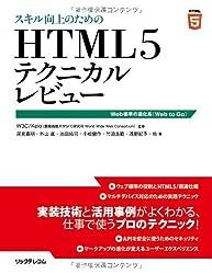 スキル向上のためのHTML5テクニカルレビュー Web標準の進化系(Web to Go)