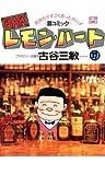 BARレモン・ハート : 17 (アクションコミックス)