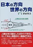 日本の方向 世界の方向