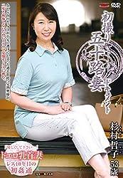 初撮り五十路妻ドキュメント 杉村哲子 センタービレッジ [DVD]