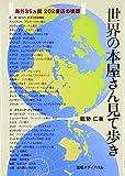 世界の本屋さん見て歩き—海外35ヵ国202書店の横顔